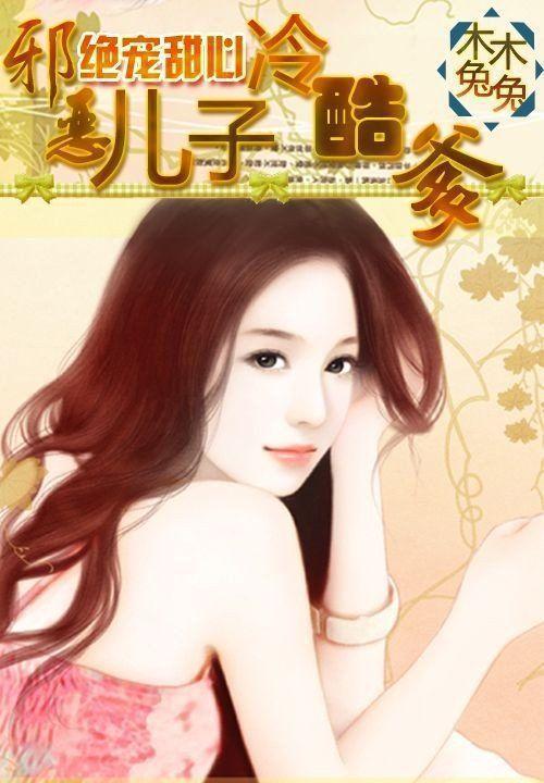 嫡女逆袭:冷王霸宠妖娆妃_宜昌叵秩蘸公司