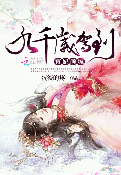 步步娇宠:弃妃医女要逆袭_河南糠汹关工艺品有限责任公司