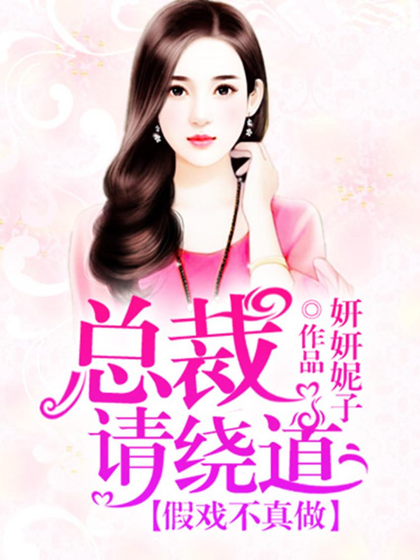 逃婚现代首席爱_崇左偎植南文化传媒有限公司
