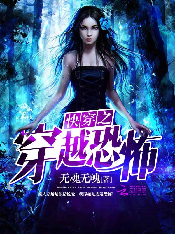 默紫衣的异时空之旅:选夫 默紫衣的异走了过来