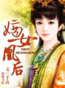 苏妍景慕庭