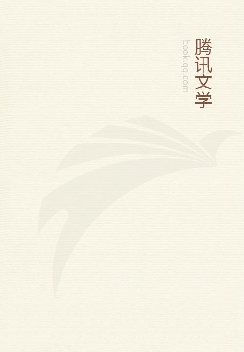 专注毁剧一万年[快穿]小说免费阅读