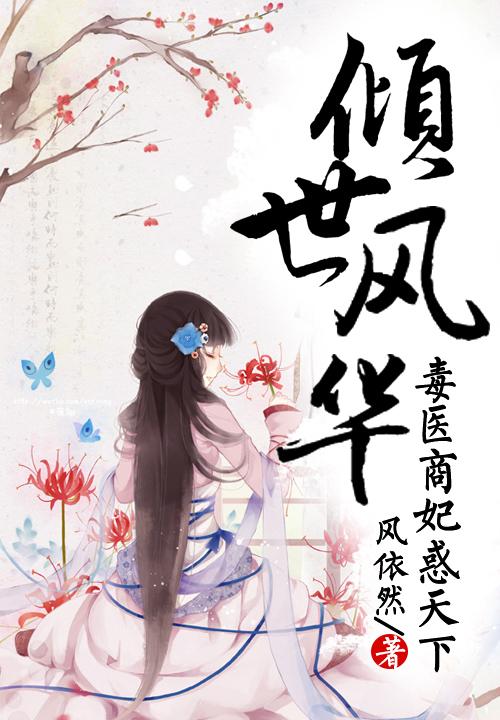 本宫为你打江山by凤羽